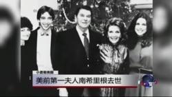 小夏看美国:美前第一夫人南希·里根去世