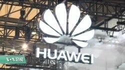 VOA连线(张蓉湘):国务卿蓬佩奥警告欧洲盟国华为参与5G网络建设的风险