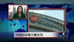 VOA连线:中国起诉葛兰素史克