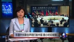 VOA连线:东盟外长联合声明打脸中国 数小时后被撤