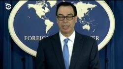 Мнучин: США оказывают беспрецедентное финансовое давление на Иран