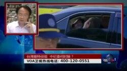 时事大家谈: 台湾撤特侦组,中纪委何时撤?