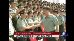 时事大家谈:建军节前视察部队 习近平军改遇到麻烦?