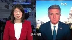 专访众议院外委会共和党领袖:中共真正惧怕的是中国人民