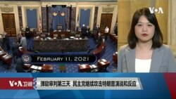 VOA连线(李逸华): 弹劾审判第三天 民主党继续攻击特朗普演说和反应