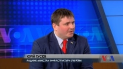 У які українські проекти американські бізнесмени готові вкладати гроші? Інтерв'ю з радником міністра інфраструктури України. Відео