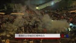 香港抗议领袖回忆精神动力