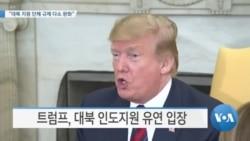 "[VOA 뉴스] ""대북 지원 단체 규제 다소 완화"""