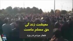 ویدیو ارسالی شما - معیشت، زندگی؛ حق مسلم ماست | شعار مردم در یزد