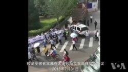 疫苗受害者中国药监局抗议 警察抢条幅