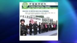 VOA连线(胡佳):阆中公判大会 是法治还是人治?