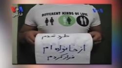 توصيههای شورای حقوق بشر به ايران درباره حقوق همجنسگرايان