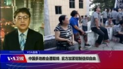 VOA连线(叶兵):中国多地教会遭取缔 官方加紧钳制信仰自由
