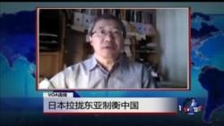 VOA连线:日本拉拢东亚制衡中国