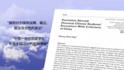 中国留学生在美国更爱国了么?