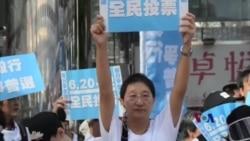 香港民主派筹备选举改革公投