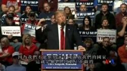 """2016-05-02 美國之音視頻新聞: 川普指中國對美貿易不公形同""""強姦"""""""