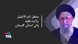دیدبان شهروند | تضادهای جمهوری اسلامی با حقوق شهروندی، مدرنیته و نهادهای مدنی