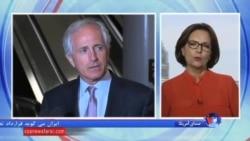 باب کورکر: کنگره باید توافق اتمی با ایران را رد کند