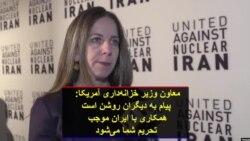 معاون وزیر خزانهداری آمریکا: پیام به دیگران روشن است همکاری با ایران موجب تحریم شما میشود