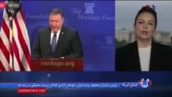 نگاهی به محورهای سخنرانی وزیر خارجه آمریکا درباره سیاست جدید مقابله با جمهوری اسلامی