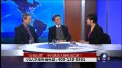 VOA卫视(2016年1月26日 第二小时节目 时事大家谈 完整版)