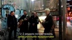 U-2 дали уличный концерт в Нью-Йорке