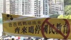 數以萬計香港人遊行抗議推行國民教育