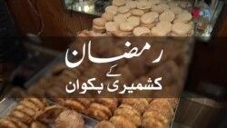 رمضان کے کشمیری پکوان