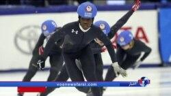 اولین دختر آمریکایی غناییتبار، در تیم ملی اسکیت سرعت آمریکا در المپیک