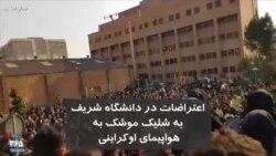 ادامه اعتراضات در دانشگاه شریف: «نخبههامون رو کشتند، به جاش آخوند گذاشتند»