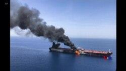 2019-06-13 美國之音視頻新聞: 兩艘油輪在阿曼灣據報受到襲擊