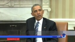 اوباما: انتظارات ما از آتش بس سوریه بسیار محتاطانه است
