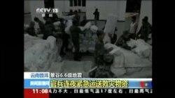 2014-10-08 美國之音視頻新聞: 中國雲南地震後還有餘震