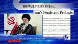 نگاهی به مطبوعات: مشکلات رژیم ایران در رویاروئی با ناآرامی ها و اعتراضهای داخلی