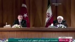 'Türkiye ve İran Ortak Çıkarlara Sahip'