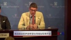 来自国会的声音希望台湾增加军费开支