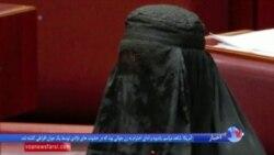 ماجرای برقع پوشیدن سناتور استرالیایی برای اعتراض به مسلمانان در سنا