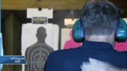 კონგრესი იარაღით კონტროლის მექანიზმებზე ვერ თანხმდება