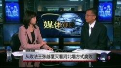 媒体观察:从政法王张越覆灭看河北塌方式腐败