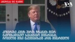 ამერიკა 60 წამში, 26 თებერვალი 2019