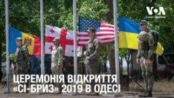 Відео з відкриття спільних навчань Sea Breeze 2019 в Одесі