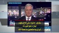 مشاور امنیت ملی کاخ سفید: اجازه نخواهیم داد ایران به متحدین ما حمله کند