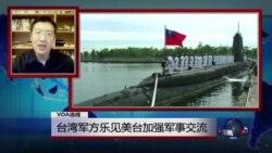 VOA连线:台湾军方乐见美台加强军事交流