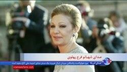پیام نوروزی شهبانو فرح پهلوی: آرزوی آزادی و رفاه برایتان دارم