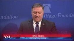 Помпео о санкциях против Ирана