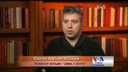 Євген Афінєєвський про історію створення фільму про Майдан. Відео
