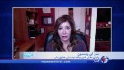 گفتگوی صدای آمریکا با رئیس بخش خاورمیانه دیدهبان حقوق بشر درباره سه اعدام اخیر