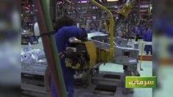 صنایع و کارخانه های ایران در انتظار لغو تحریم ها