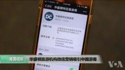 VOA连线(莫雨): 华盛顿旅游机构微信营销吸引中国游客